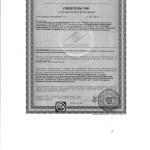 RAV Свидетельство о государственной регистрации Полидекс.