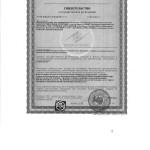 RAV Свидетельство о государственной регистрации шпатлевка, грунтовка